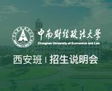 中南财经政法大学西安高级研修班线上招生说明会