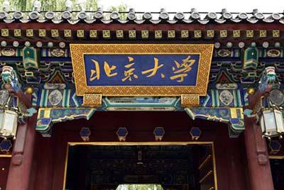 北京大学在职研究生学费多少钱?各专业差距大吗?