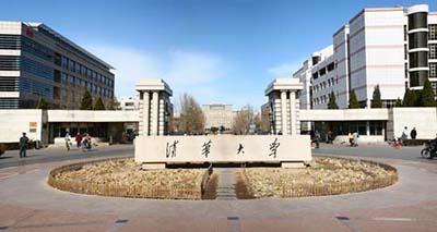 2022年清华大学在职读研报考条件