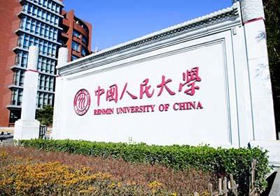 2022年中国人民大学在职课程培训班学费一览表